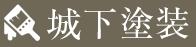 東大阪・八尾・柏原で外壁塗装のことなら城下塗装